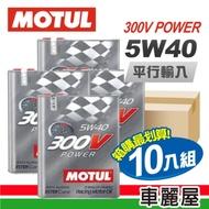 【MOTUL】300V 鐵瓶 5W40 2L 節能型機油(整箱10瓶)