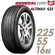【General Tire 將軍】ALTIMAX GS5 舒適操控輪胎_送專業安裝 225/55/16(GS5)