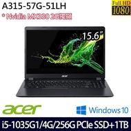 ACER 宏碁 A315-57G-51LH 15.6吋效能筆電 (i5-1035G1/4G/256G PCIe SSD+1TB/Win10)