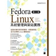 《旗標出版社》Fedora Linux系統管理與架站實務[79折]