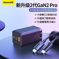 Baseus 倍思 公司貨 65W TYPE-C 快充 氮化鎵 充電器 GaN2 二代 Pro  QC/PD 迷你 旅充
