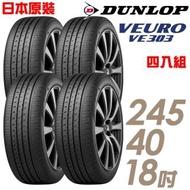 【DUNLOP 登祿普】日本製造 VE303舒適寧靜輪胎_四入組_245/40/18(VE303)