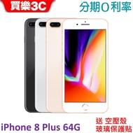 Apple iPhone 8 Plus 手機64G 【送 空壓殼+玻璃保護貼】5.5吋螢幕 i8 Plus