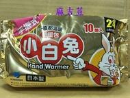 現貨供應! 日本小林桐灰 小白兔暖暖包 10片/包 手握式 24小時 長效型 持續恆溫
