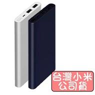 台灣公司貨 小米 10000mAh 新小米行動電源 2代 超薄行動充 雙孔 MI 移動電源 電池 雙USB