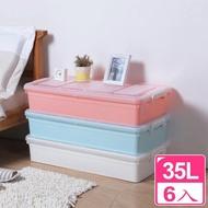 【真心良品】維拉雙掀式床下扁收納箱35L(6入)