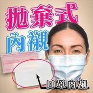 口罩內襯  現貨秒出 100入 口罩防護墊 口罩墊 拋棄式口罩內襯  台灣製