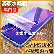 (兩入)三星 Note10 Note10lite Note10+ Pro 水凝膜小滿版高清 Samsung保護貼 紫光版 手機螢幕貼 軟膜