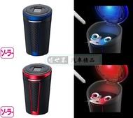 權世界@汽車用品 日本 SEIKO 太陽能夜間感應式LED燈 煙灰缸(夜間自動啟動照明) ED-211-兩色選擇