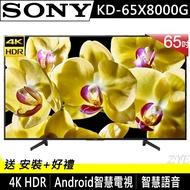 【預購】SONY索尼 65吋 4K HDR 智慧連網液晶電視 KD-65X8000G