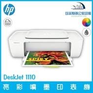 【歐菲斯辦公設備】惠普 HP DeskJet 1110 亮彩印表機 環保、輕便、節能