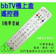 【裝電池就可以用】 bb寬頻 bbTV 數位 機上盒遙控器 bbTV遙控器 中嘉寬頻 有線電視機上盒遙控器