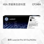 HP 48A 黑色原廠碳粉匣 CF248A 適用 LaserJet Pro M15w/M28w