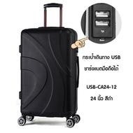 กระเป๋าเดินทางชาร์จแบตได้ กระเป๋าเดินทางเพิ่มช่อง USB กระเป๋าเดินทาง Fiber กระเป๋าเดินทางล้อลาก 24 นิ้ว สีดำUSB-CA24-12 suitcase luggage