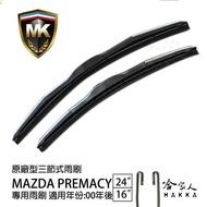 【 MK 】 MAZDA PREMACY 原廠專用型雨刷 【免運贈潑水劑】 24吋  16吋 雨刷 哈家人