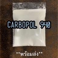 (พร้อมส่งทันที) คาร์โบพอล  carbopol 940 สร้างเนื้อเจล 20 กรัม