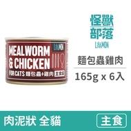 【怪獸部落】 貓野味主食罐165克【麵包蟲雞肉】(6入)(貓主食罐頭)