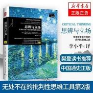 【READY STOCK】【Publishing Chinese books】思辨与立场-生活中无处不在的批判性思维工具 第2版!