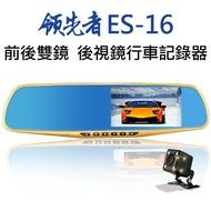 領先者 ES-16後視鏡行車紀錄器 移動偵測+倒車顯影+前後雙鏡防眩藍光鏡面
