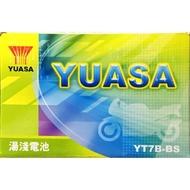 免運⚠️勁戰電池⚠️湯淺7號/7B YUASA YT7B YT7B-BS 7號薄 電池 電瓶 7B SMAX 勁戰 薄7