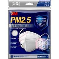 【防空汙】3M PM2.5空污微粒防護口罩,9501V 氣閥型 3片裝 防霧霾PM2.5   耳掛式