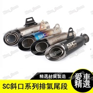 SC機車摩托車改裝排氣管炸街SC排氣管/51mm/60mm勁戰/酷龍/三代/四代/Bws/排氣管/T2/T1/many