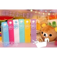 【嗅覺貓】超萌牛奶盒行動電源禮盒(150元)