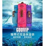 GOOVIP 攜帶式恆溫保溫袋/溫奶器
