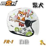 ~任我行騎士部品~M2R FR-1 FR1 3/4罩 安全帽 內藏墨鏡 柴犬 #白色