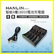 HANLIN-POW4 智能4槽 18650/26650/16340/14500 鋰電池充電器/電流保護板 防反接
