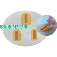 HF-103 補充包 小號8個 矽利康刮刀抹刀 矽力康工具 Silicone 填縫修補充填用 刮刀抹平矽膠(填縫 修補)