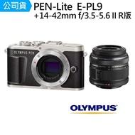 【OLYMPUS】時尚風格 PEN-Lite E-PL9 + 14-42mm f3.5-5.6 II R版 微單眼(公司貨)