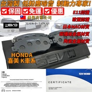 SEVO 本田 喜美 K系列 CIVIC CITY FIT 原廠型來令片煞車片煞車皮
