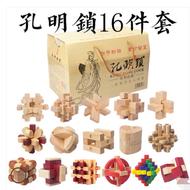 孔明鎖25件套裝禮盒益智中國古典解鎖魯班鎖智力榫卯智商玩具學生