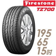 FIRESTONE 汎世通輪胎TZ700-1956515吋車麗屋 廠商直送 現貨