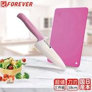 【FOREVER】日本製造鋒愛華高精密標準系列陶瓷刀18CM贈心形掛孔軟式砧板(粉色組合)