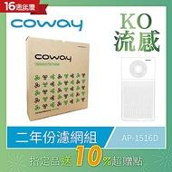 Coway 空氣清淨機二年份濾網 綠淨力噴射循環 適用AP-1516D
