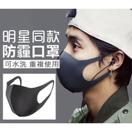pm2.5防霧霾 立體口罩 明星同款 3D無痛感立體口罩