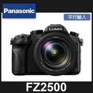 【現貨】Panasonic FZ2500 平行輸入 套組$23500送64G+副鋰