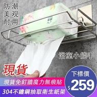 紙巾架 304不鏽鋼抽取衛生紙架 免釘牆 魔力無痕貼抽取式紙巾架 面紙架 浴室紙巾架壁掛