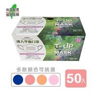口罩現貨-台灣製雙鋼印醫療拋棄式口罩50片(可挑色)