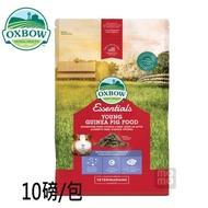 【OXBOW】活力幼年天竺鼠配方飼料 - 10磅裝-單包(OXBOW幼天飼料)