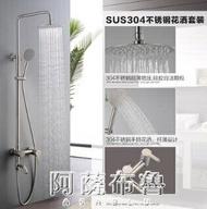 花灑套裝 304不銹鋼花灑淋浴套裝浴室淋雨冷熱升降蓮蓬頭恒溫花灑調節掛壁 MKS