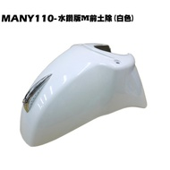 MANY 110-水鑽版M前土除(白色)【正原廠零件、SE22BA、SE22BC、SE22BK、光陽車殼擋泥板】