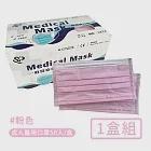 【商揚】台灣製醫用口罩成人款50入/盒 粉紅