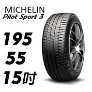 JK輪胎館 米其林 195/55/15 ENERGY SAVER+ MICHELIN 米其林輪胎 輪胎 15吋