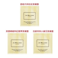 Jo Malone 潔膚露(7ml)-多款可選[英國橡樹與紅醋栗/伯爵茶與小黃瓜/香柏木與杜松]【SogoGO】
