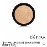 isa knox 微米光 精華氣墊粉底補充蕊 #21 15g