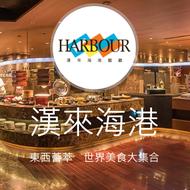 漢來海港平日下午茶餐券(台北分店適用)