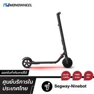 [ประกันศูนย์1ปี]Segway Ninebot ES2 สกูตเตอร์ไฟฟ้า รุ่น Ninebot ES2 เครื่องศูนย์ MONOWHEEL